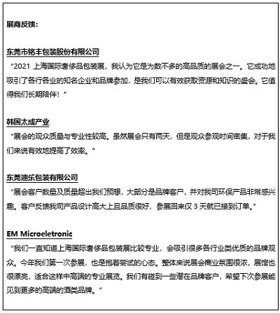 上海国际奢侈品包装展